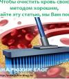 Чтобы очистить кровь свою, методом хорошим, прочитай эту статью, мы тебе поможем