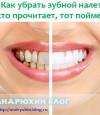 Как убрать зубной налет, кто прочитает, тот поймет