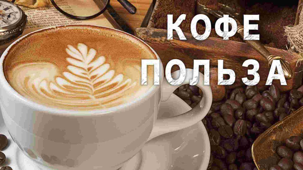 pol'za kofe