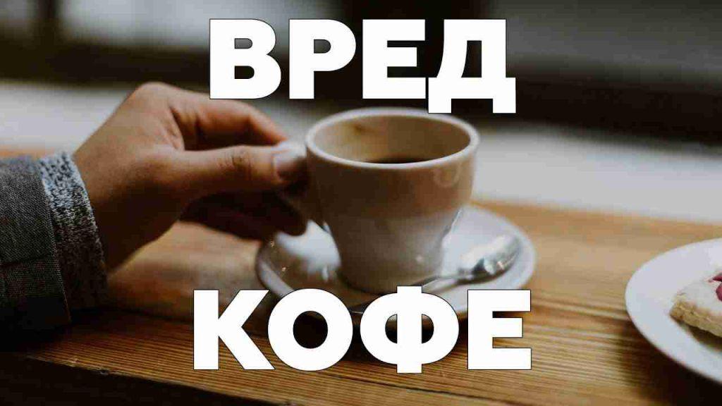 Vred ot upotrebleniya kofe