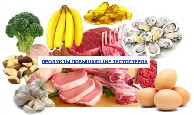 Produkty pitaniya, povyshayushchie testosteron