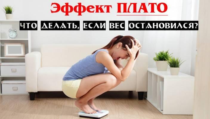 Prichiny, pochemu pri diete ne uhodit ves