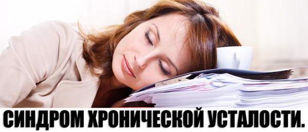 Sindrom hronicheskoj ustalosti