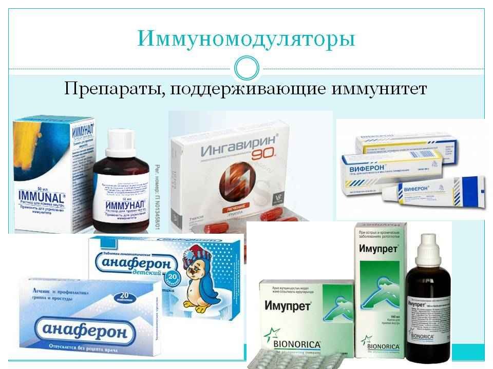 Immunomodulyatory ne nastol'ko bezvredny