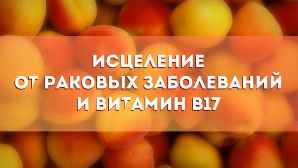 Primenenie vitamina V17 pri onkologii