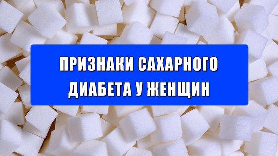 Priznaki saharnogo diabeta u zhenshchin