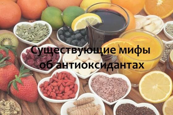 Sushchestvuyushchie mify ob antioksidantah