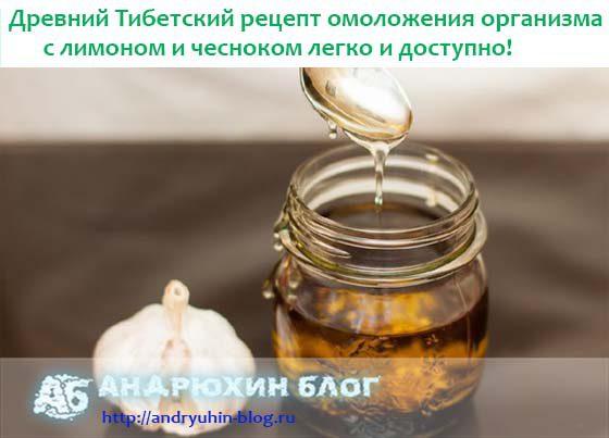 рецепт омоложения организма с чесноком и лимоном